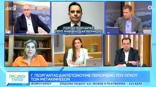 Γιώργος Γεωργαντάς - υφυπουργός Ψηφιακής Διακυβέρνησης – ΠΡΩΙΝΟΙ ΤΥΠΟΙ - 14/03/2021