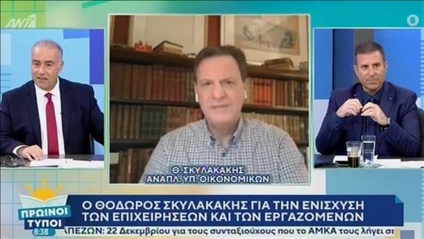 Θεόδωρος Σκυλακάκης – ΠΡΩΙΝΟΙ ΤΥΠΟΙ - 20/12/2020