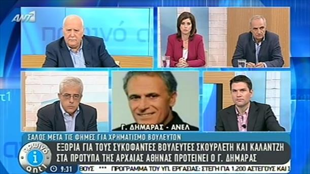 Πρωινό ΑΝΤ1 – Εκπομπή - 15/10/2014