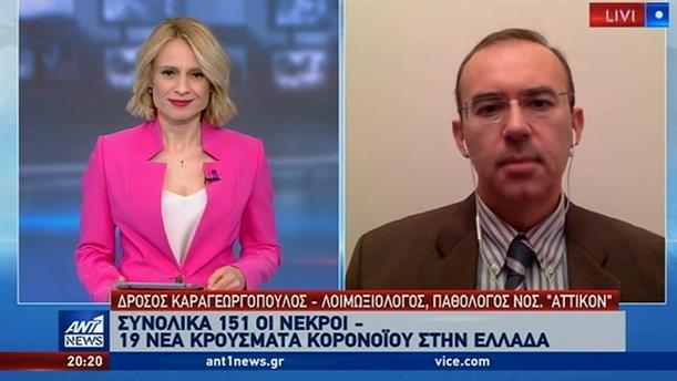 Καραγεωργόπουλος στον ΑΝΤ1: Απαραίτητα τα μέτρα στις παραλίες