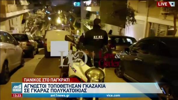 Επίθεση με γκαζάκια στο Παγκράτι– Σύλληψη ληστών στο Μενίδι