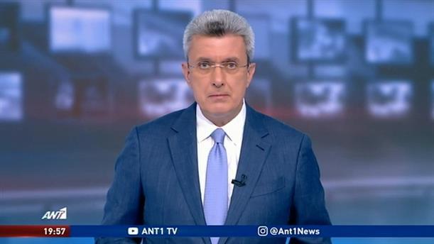 ANT1 NEWS 12-06-2020 ΣΤΙΣ 19:30