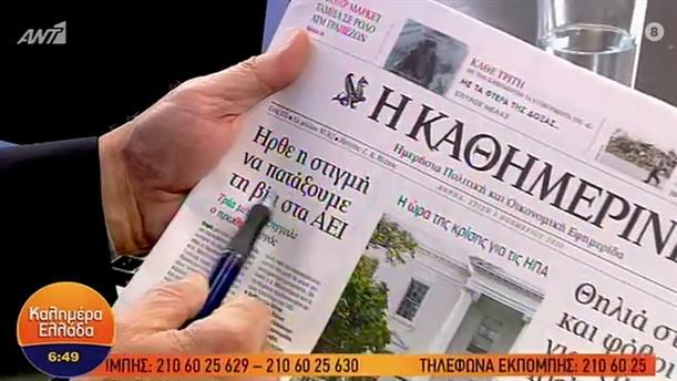 ΕΦΗΜΕΡΙΔΕΣ – ΚΑΛΗΜΕΡΑ ΕΛΛΑΔΑ - 03/11/2020