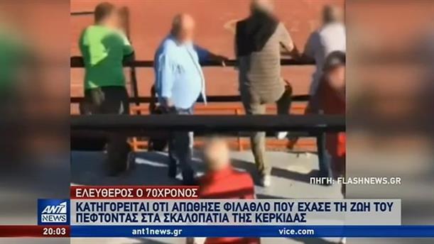 Ελεύθερος ο 70χρονος για τον θάνατο φιλάθλου στο γήπεδο της Καλαμαριάς