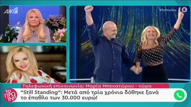 """Η Μαρία Μπεκατώρου στο """"Πρωινό"""" για τον μεγάλο νικητή στο """"Still Standing"""""""
