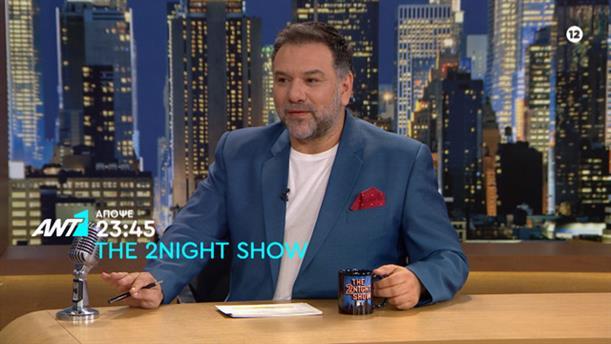 The 2night Show - Τετάρτη 20/11