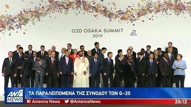 Τα βλέμματα του πλανήτη είναι στραμμένα στην Σύνοδο των G20