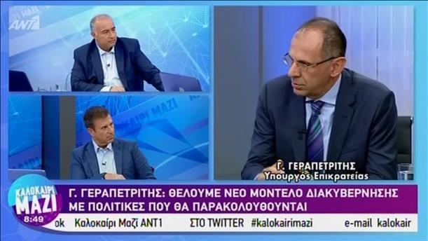 Γ. Γεραπετρίτης - ΚΑΛΟΚΑΙΡΙ ΜΑΖΙ - 31/07/2019