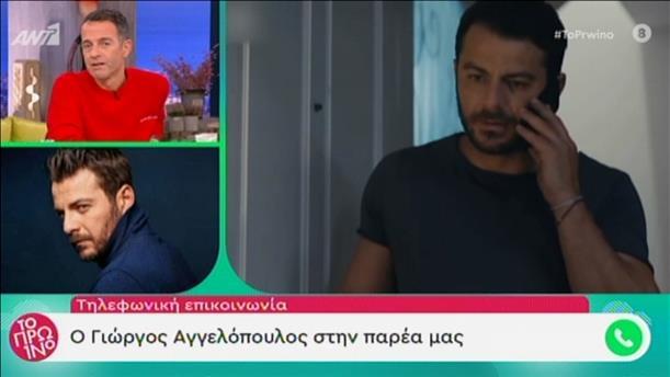 """Ο Γιώργος Αγγελόπουλος στο """"Πρωινό"""" για την συμμετοχή του σε τηλεοπτική σειρά"""