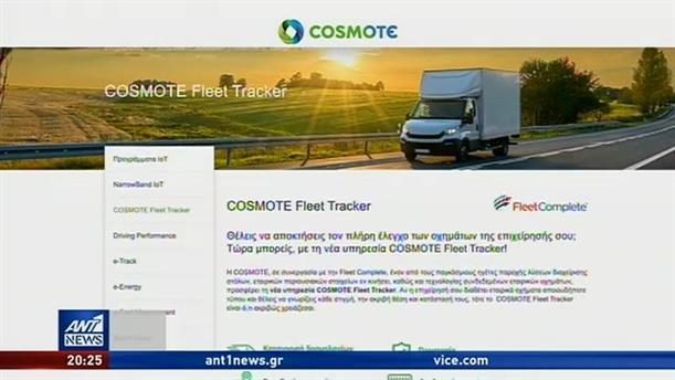 Cosmote: νέα υπηρεσία για τη διαχείριση στόλου εταιρικών οχημάτων