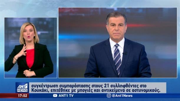 ANT1 NEWS 12-01-2020 ΣΤΗ ΝΟΗΜΑΤΙΚΗ