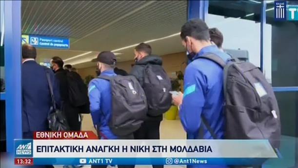 Εθνική Ελλάδας: μονόδρομος η νίκη στη Μολδαβία