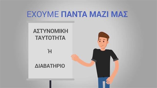 Οδηγίες της κυβέρνησης προς τους πολίτες για τον κορονοϊό.