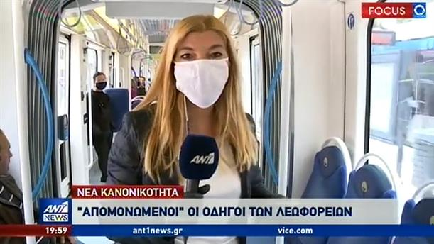 """Με """"βοηθό"""" οι επιβάτες στα Μέσα Μαζικής Μεταφοράς"""
