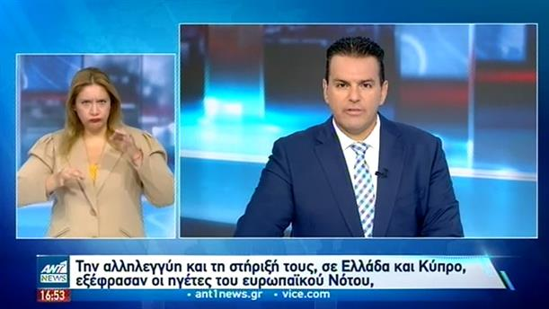 ANT1 NEWS 11-09-2020 ΣΤΗ ΝΟΗΜΑΤΙΚΗ