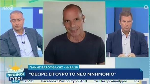 Γιάνης Βαρουφάκης (ΜέΡΑ 25)– ΠΡΩΙΝΟΙ ΤΥΠΟΙ - 27/09/2020