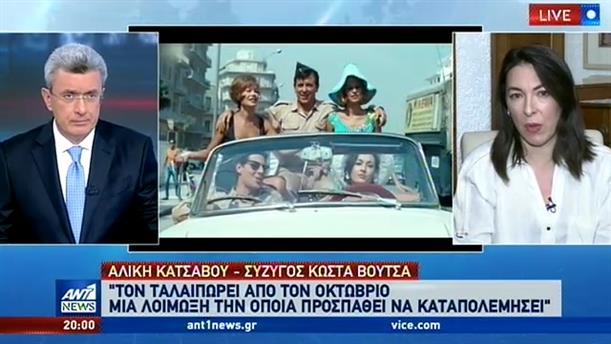 Αλίκη Κατσαβού στον ΑΝΤ1: Ο Κώστας Βουτσάς είναι μαχητής