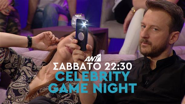 Celebrity Game Night - Σάββατο 16/6