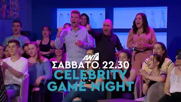 Celebrity Game Night - Σάββατο 2/6