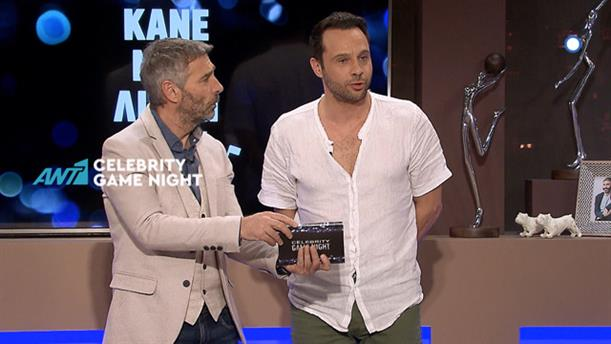 Celebrity Game Night - Παρασκευή 20/7