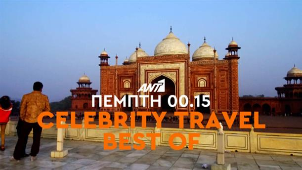 Celebrity Travel Best of - Πέμπτη 12/4