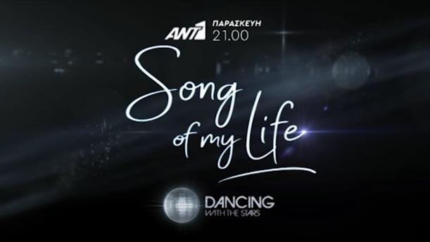 Dancing with the stars – Παρασκευή 9/3
