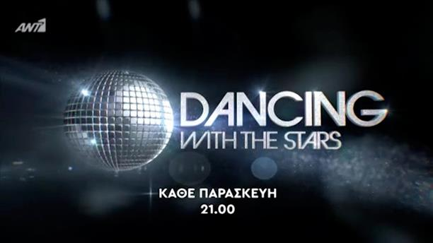 Dancing with the stars – Παρασκευή στις 21.00