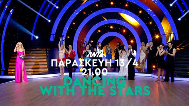 Dancing with the stars – Παρασκευή 13/4