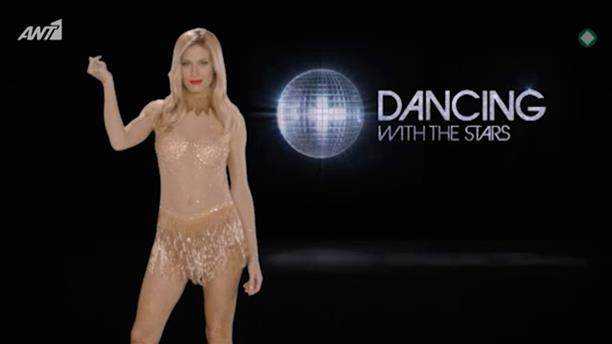 Dancing with the stars – Πρεμιέρα Παρασκευή 26/1