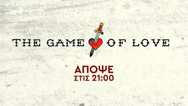 The Game of Love - Τρίτη 5/6