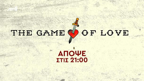 The Game of Love - Δευτέρα 4/6