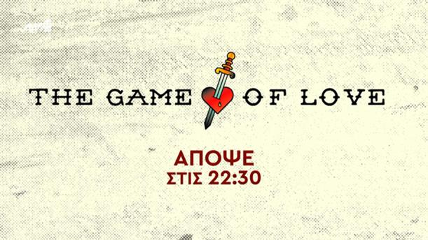 The Game of Love - Τρίτη 19/6