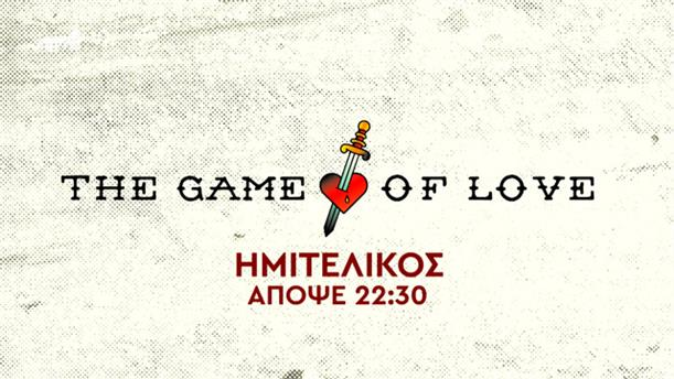 The Game of Love – Τρίτη 26/6