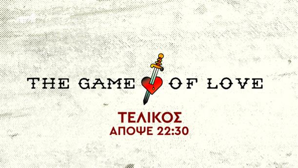 The Game of Love – Τετάρτη 27/6