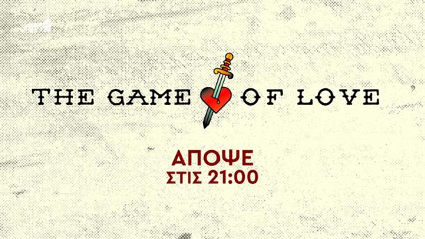 The Game of Love - Τρίτη 29/5
