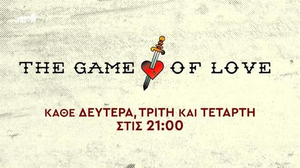 The Game of Love - Τρίτη 22/5