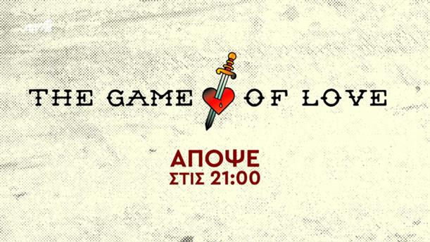 The Game of Love - Τρίτη 8/5