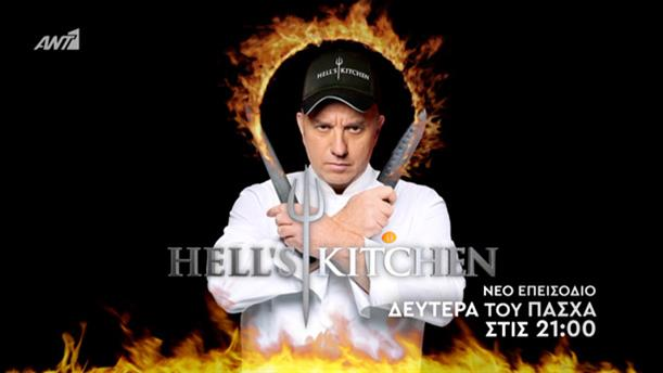 Hell's Kitchen – Δευτέρα του Πάσχα 9/4