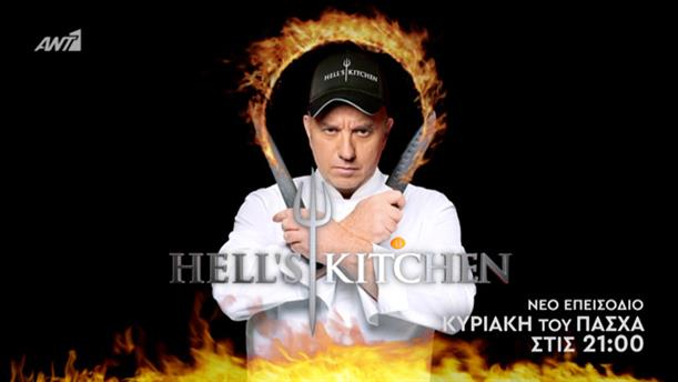 Hell's Kitchen – Κυριακή του Πάσχα 8/4