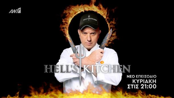 Hell's Kitchen – Κυριακή 15/4