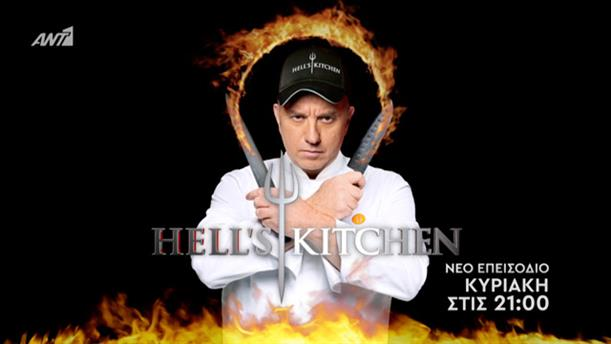 Hell's Kitchen - Κυριακή 3/6