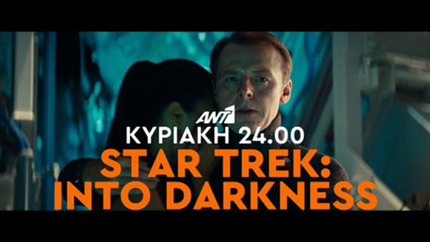 Star Trek: Into Darkness - Κυριακή 6/5
