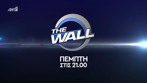 The Wall – Πέμπτη 14/6