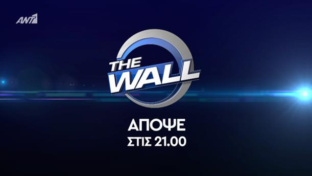 The Wall – Πέμπτη 17/5
