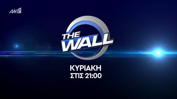 The Wall – Κυριακή 29/7