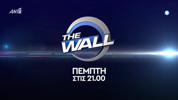 The Wall – Πέμπτη 31/5