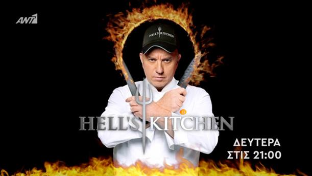 HELL'S KITCHEN - Δευτέρα 12/3
