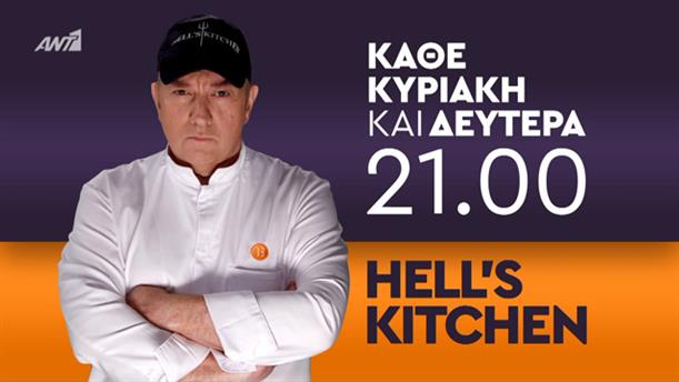 Hell's Kitchen – Κυριακή και Δευτέρα στις 21:00
