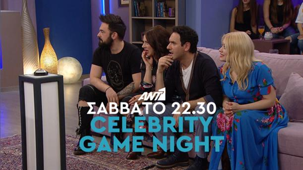 Celebrity Game Night - Σάββατο 9/6
