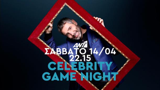 CELEBRITY GAME NIGHT – Σάββατο 14/4